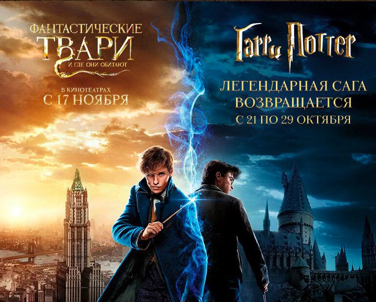 Вкинотеатре «Синема Парк» покажут все фильмы оГарри Поттере