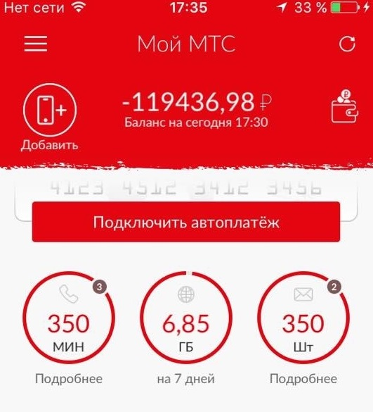 как взять в долг на мтс крым банк ренессанс кредит иркутск телефон