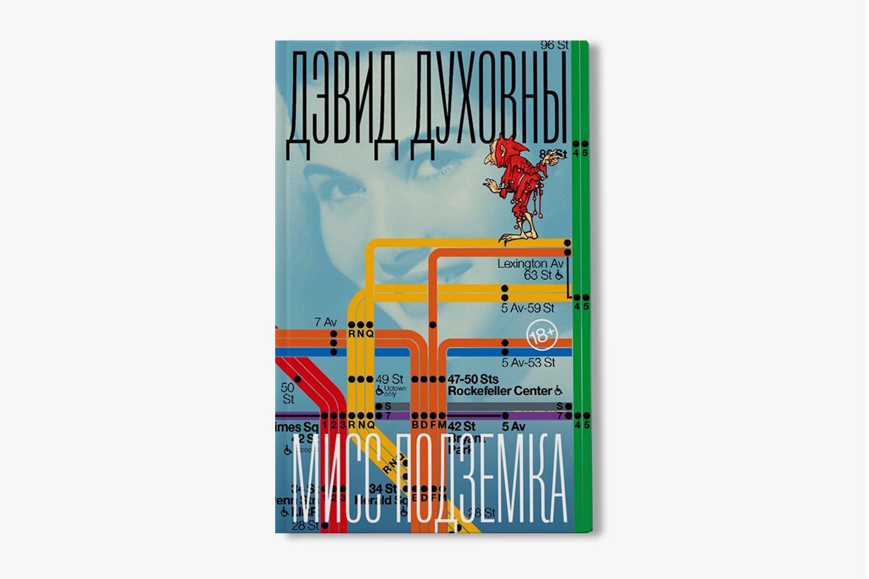 Еще одно сокровище из коллекции «Фантом Пресс» — третий роман Дэвида Духовны. Редкий случай, когда актер оказывается первоклассным писателем.