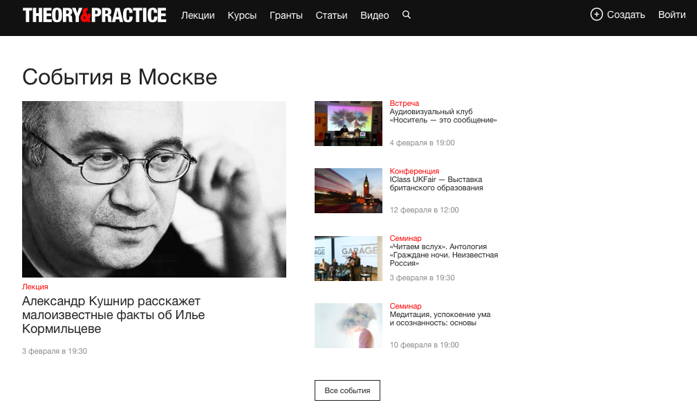 Скриншот theoryandpractice.ru