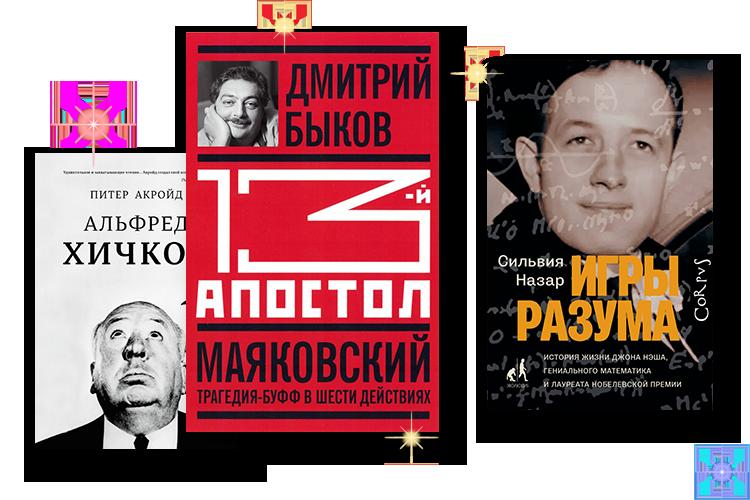 Лучшие книги-2016, по версии читателей «Афиши Daily»: итоги голосования