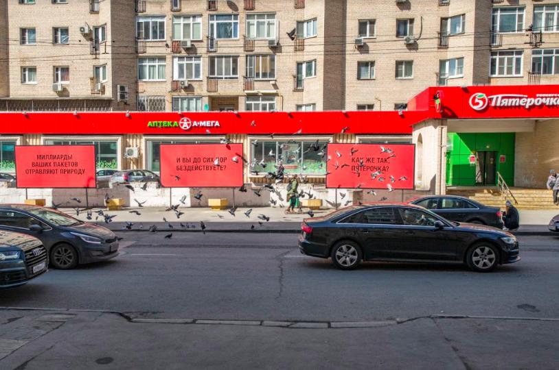 Три билборда по‐русски. Гринпис призвал «Пятерочку» отказаться от пластиковых пакетов | Изображение 1