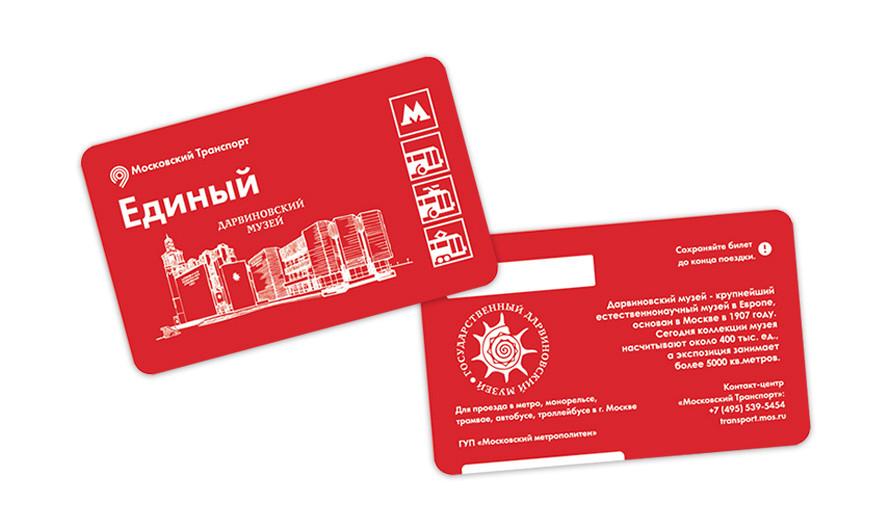 Пассажиры метро купят «Единый» сизображением Дарвиновского музея
