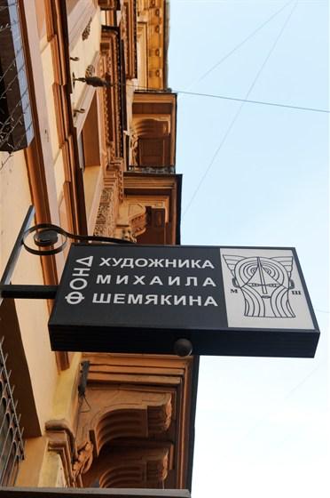 Фото центр Михаила Шемякина