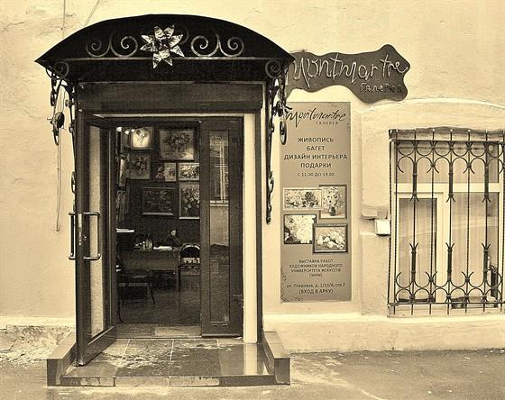 Фото галерея Montmartre