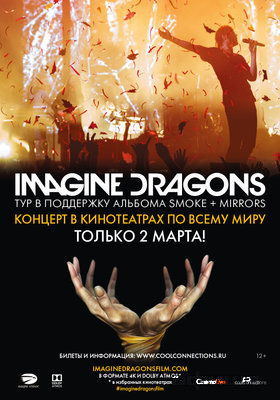 Концерт Imagine Dragons: «Smoke + Mirrors» смотреть фото