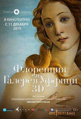 Флоренция и галерея Уффици 3D смотреть фото