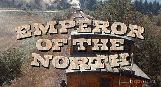 Император севера смотреть фото