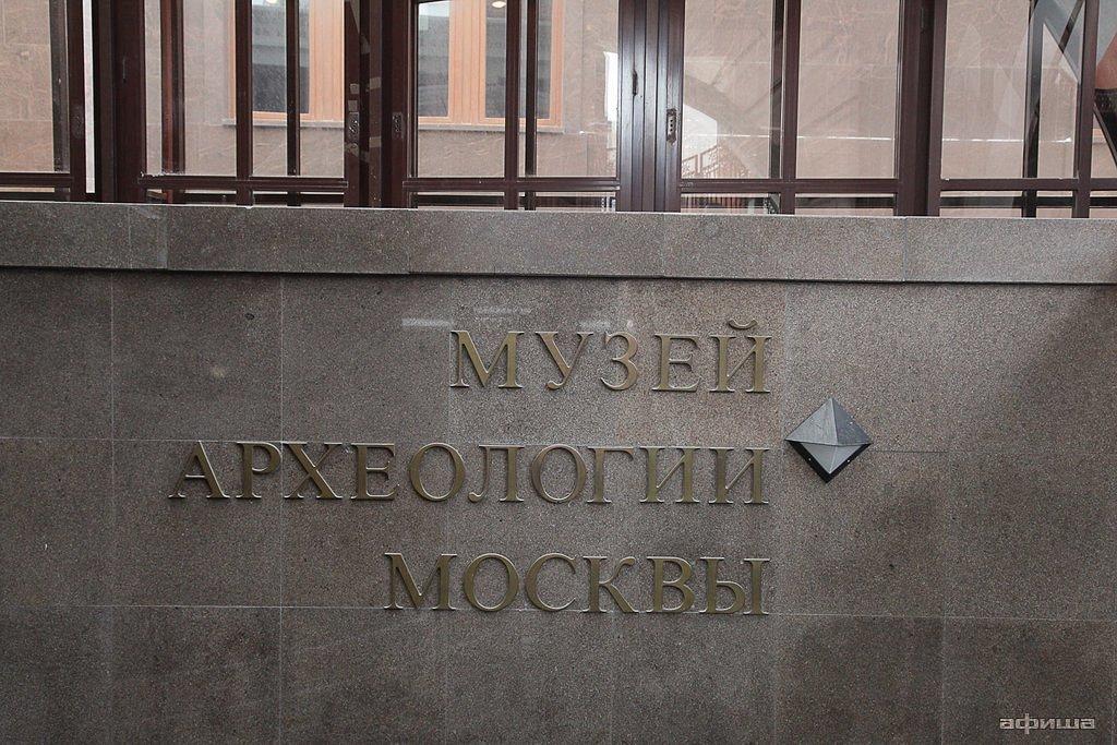 Фото музей археологии Москвы