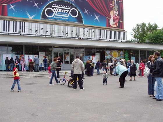 Фото театр п/р Геннадия Чихачева