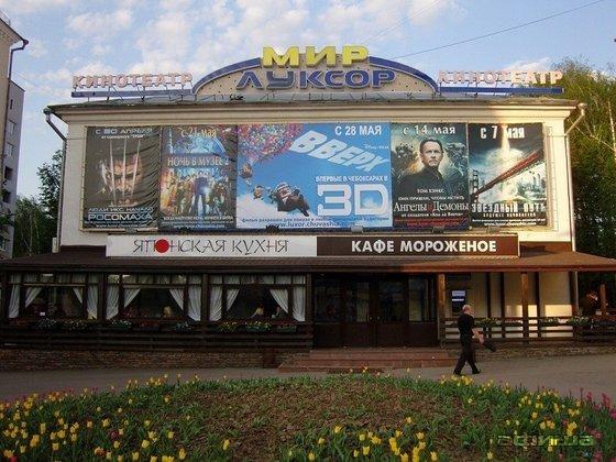 Фото кинотеатр Мир Луксор