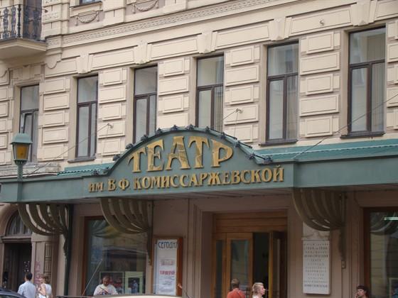 Фото театр им. Комиссаржевской