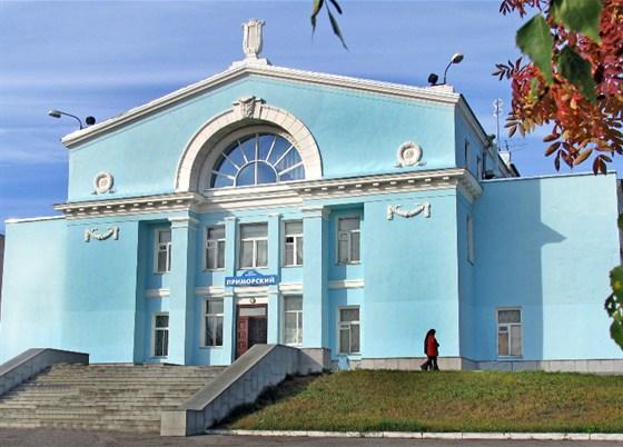 Фото концертный зал ДК «Приморский»