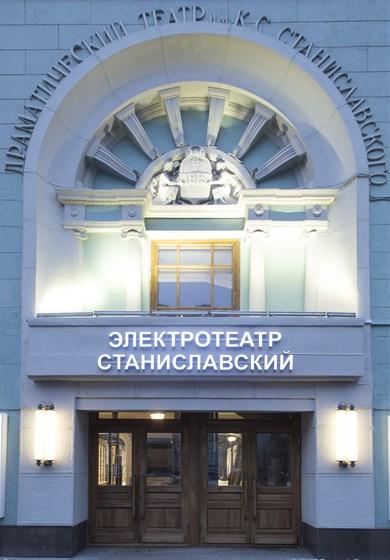 Фото театр Электротеатр Станиславский