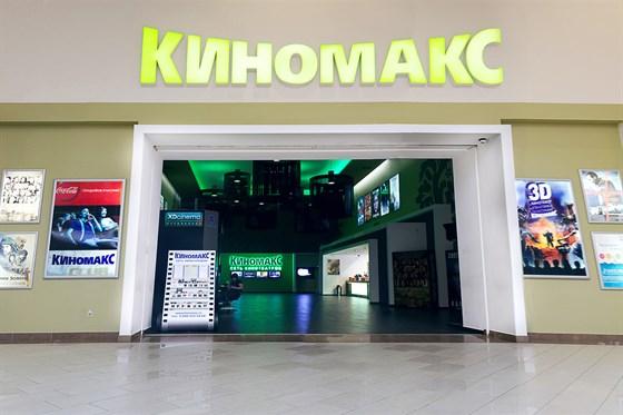 Фото кинотеатр Киномакс–Club
