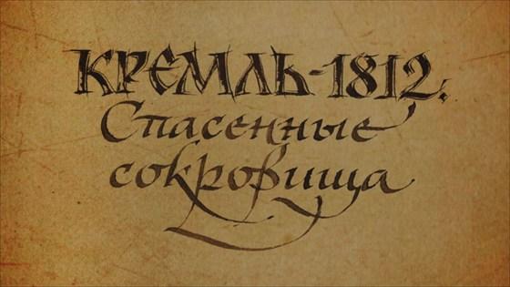 Кремль-1812. Спасенные сокровища смотреть фото