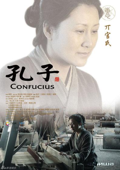 Конфуций смотреть фото