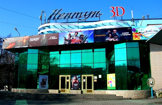 Фото кинотеатр Нептун
