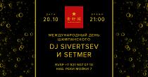Звезды и шампанское в Китайской грамоте.   DJ Sivertsev и Setmer будут отмечать международный день Шампанского и нашу награду - три звезды за самую оригинальную винную карту в главной энологической премии RWA.