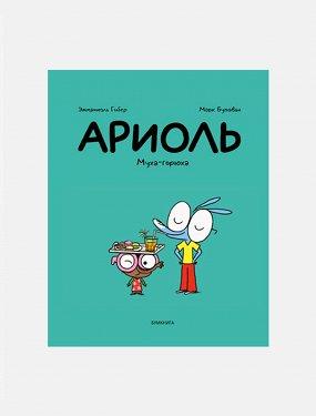 Комиксы об ослике Ариоле