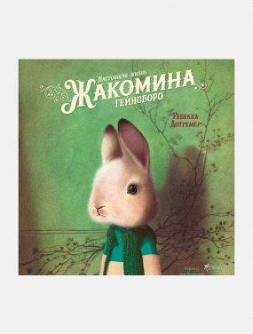 Книга «Настоящая жизнь Жакомина Гейнсборо»