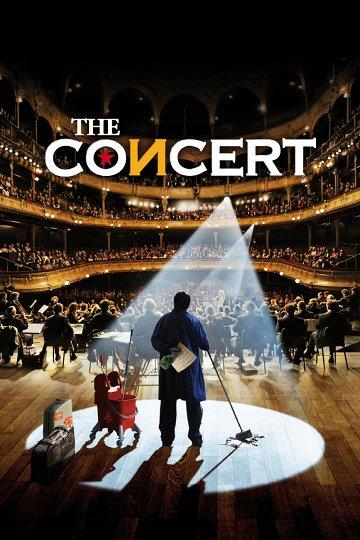 Постер Концерт