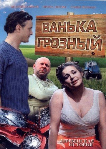 Постер Ванька Грозный
