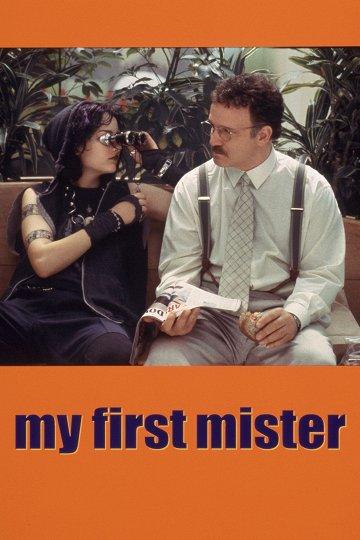 Постер Мой первый мужчина