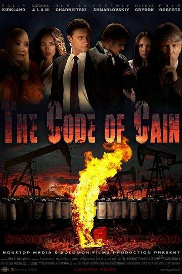 Постер Код Каина