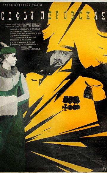Постер Софья Перовская