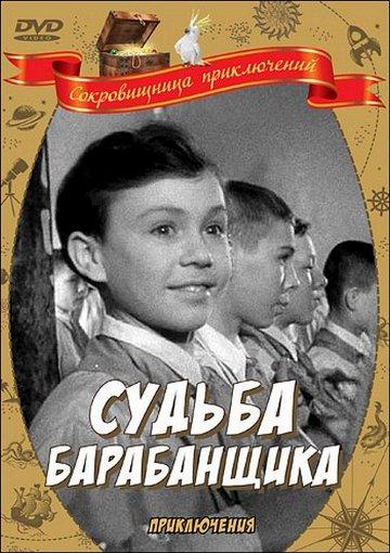 Постер Судьба барабанщика