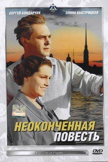 Постер Неоконченная повесть