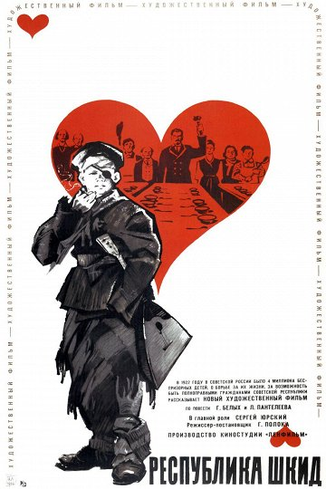 Постер Республика ШКИД