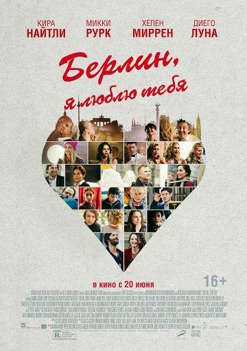 Постер Берлин, я люблю тебя