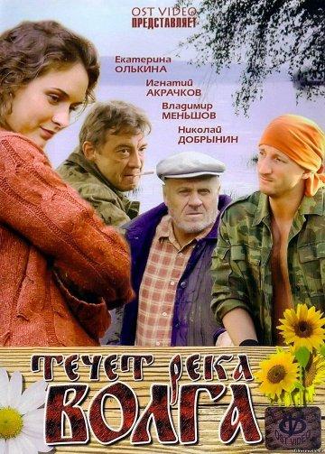 Постер Течет река Волга