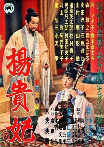 Постер Ян Гуй Фэй