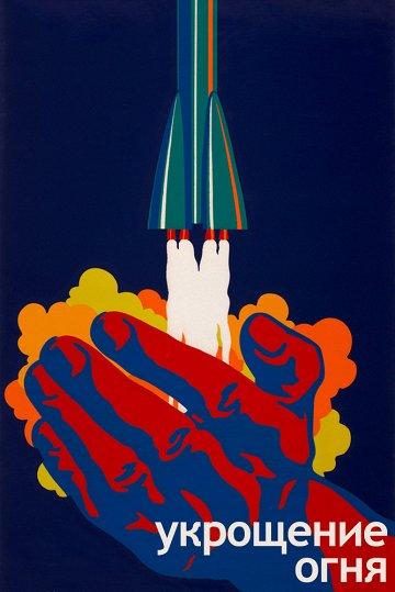 Постер Укрощение огня