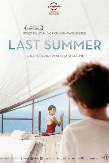 Постер Последнее лето