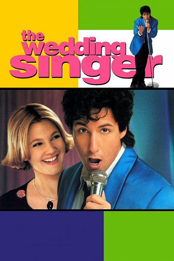 Постер Певец на свадьбе