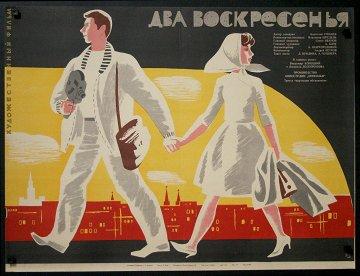 Постер Два воскресенья