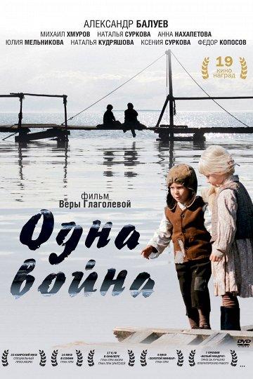 Постер Одна война