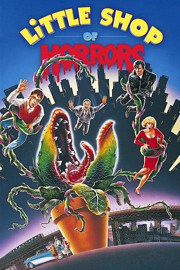 Постер Лавка ужасов