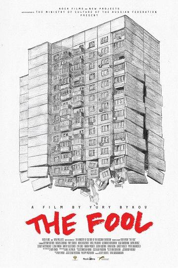 Постер Дурак