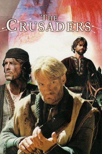 Постер Крестоносцы