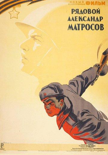 Постер Рядовой Александр Матросов