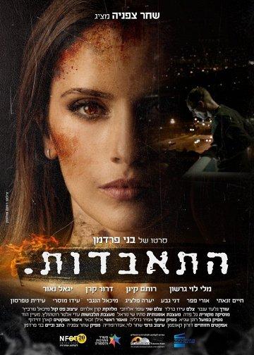 Постер Суицид