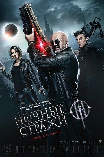 Постер Ночные стражи