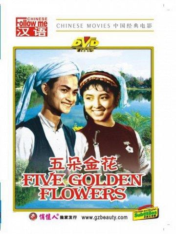 Постер Пять золотых цветков
