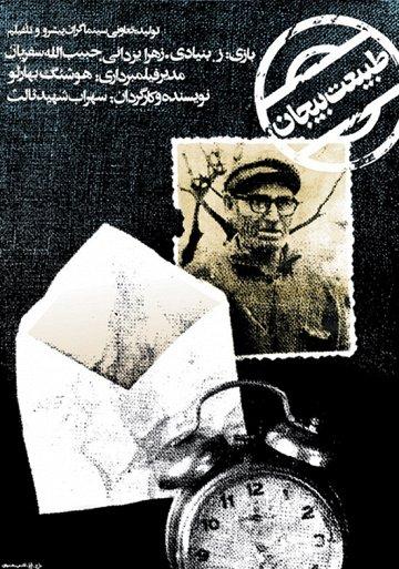 Постер Замершая жизнь