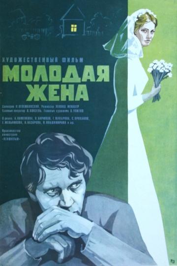 Постер Молодая жена
